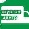 """ООО """"Фургон Центр"""""""