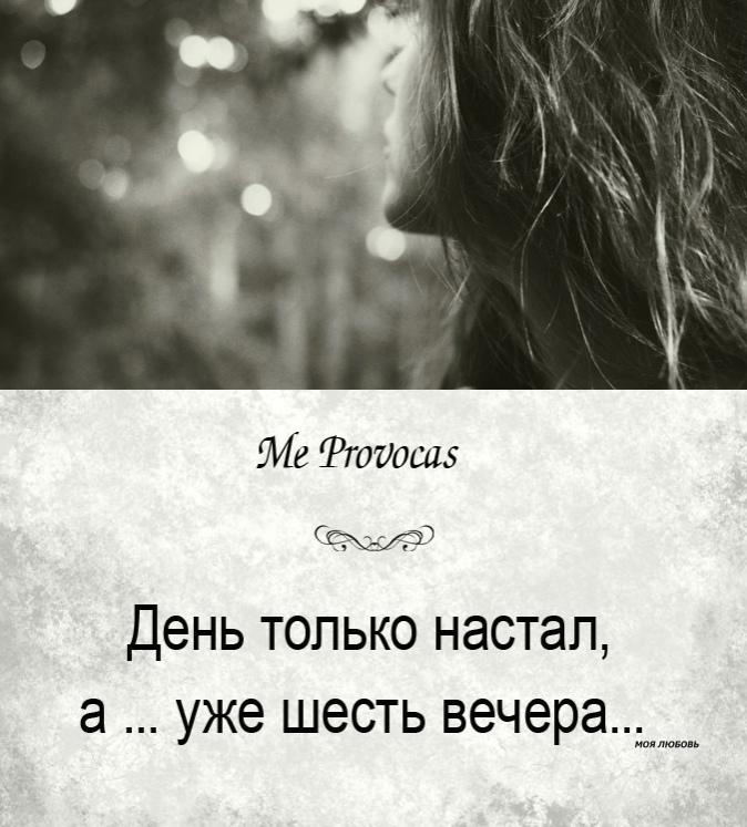 o жизни...
