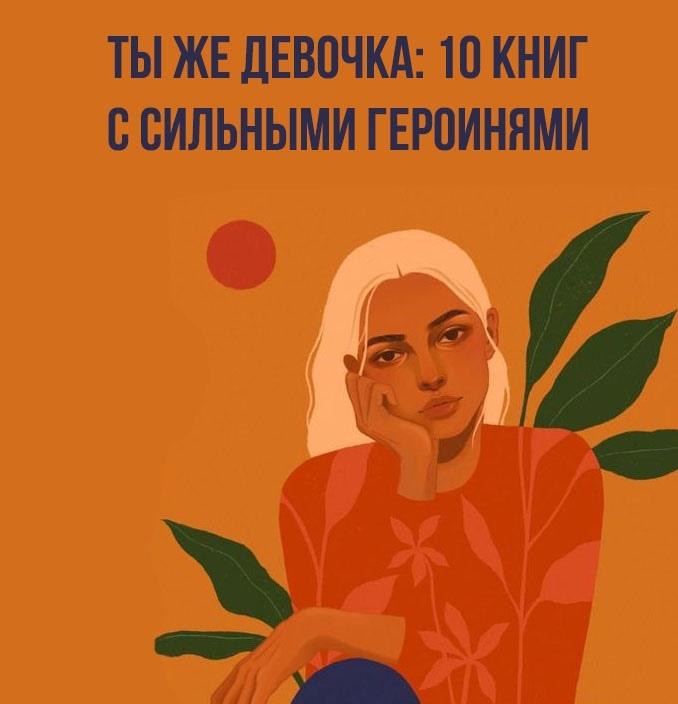 Ты же девочка: 10 книг с сильными героинями