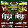 Главная Metal-Ёлка страны! 16-17.01 (ГлавClub)