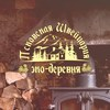 """Загородный отель """"Псковская Швейцария"""""""