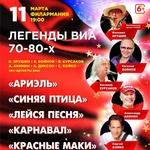 МЫ ИЗ СССР - 11 марта, Киров