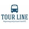 """АГЕНТСТВО ПУТЕШЕСТВИЙ """"TOUR LINE"""". КИРОВ"""