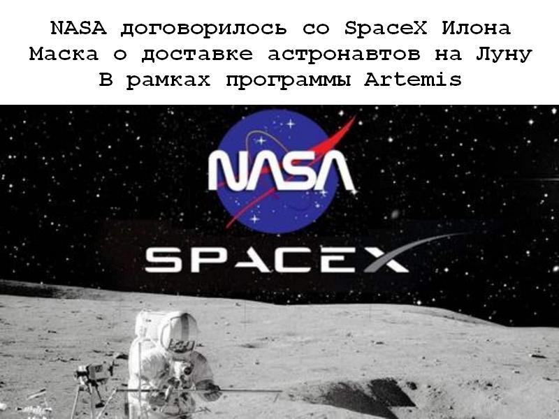Национальное управление по аэронавтике и исследованию космического пространства...