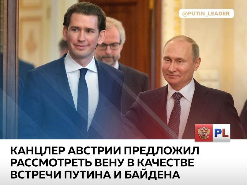 Владимир Путин провел телефонные переговоры с канцлером Австрии Себастьяном Курцем.