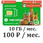 Тариф Интернет 100-10ГБ
