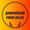 Джанкойский район online