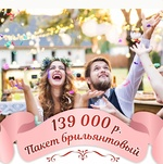 ОРГАНИЗАЦИЯ СВАДЬБЫ ПОД КЛЮЧ 139 000 р. Пакет брильянтовый