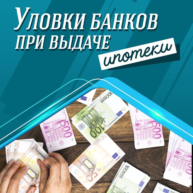 Уловки банков при выдаче ипотеки