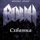 """ВОИН"" - сингл ""Схватка"" (2020)"