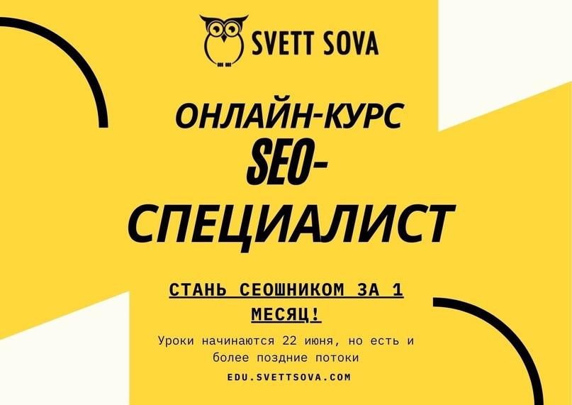 Онлайн-школа SVETT SOVA 🚀запускает 2 курса по SEO: