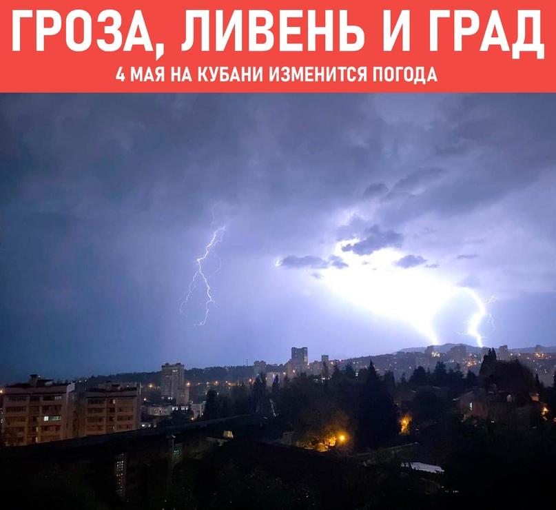 Сильный дождь с градом прогнозируют завтра, 4 мая, на Кубани