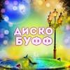 ДИСКО-БУФФ, музыкальные вечера  !!!