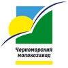 Черноморский молокозавод
