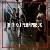 8 TRX-тренировок на 2 месяца