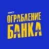 Ограбление банка | Квест в Хабаровске