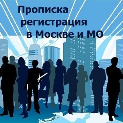 Мос Прописка, Москва