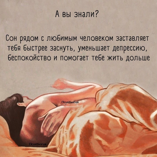 Сон - это полезно ..