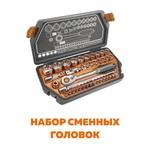 Набор сменных головок NEO Tools 1/2 38 шт