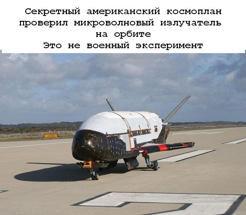 Экспериментальный американский космоплан Boeing X-37B, который является засекреч...