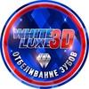 ♛ ОТБЕЛИВАНИЕ ЗУБОВ ♛ White Luxe 3d ✪