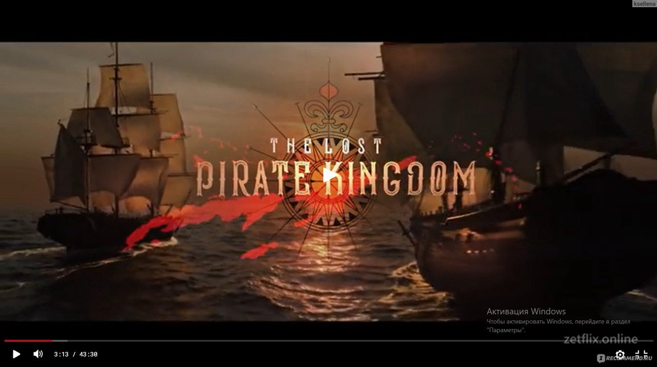 Затерянное королевство пиратов (2021, 1 сезон)