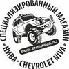 Smolensk NIVA Смоленск НИВА Запчасти Нива Тюнинг