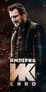 Империя Кино | Фильмы 2021 | паблик