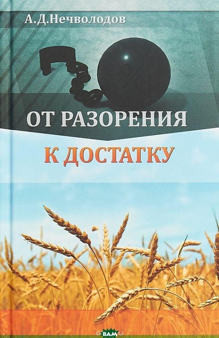 "Нечволодов Александр - ""От разорения к достатку"""
