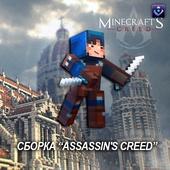 Assassin's Creed VX4 [Предзаказ 2/3] [КлючАрхив] (Minecraft)