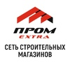 ПРОМ EXTRA - сеть строительных магазинов Псков