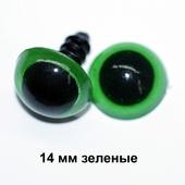 Глаза 14 мм зеленые