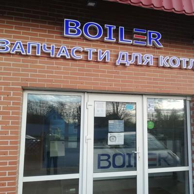 Бойлер Запчасти-Котлов, Санкт-Петербург