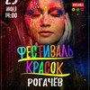Фестиваль красок Холи! Рогачев - 2020!