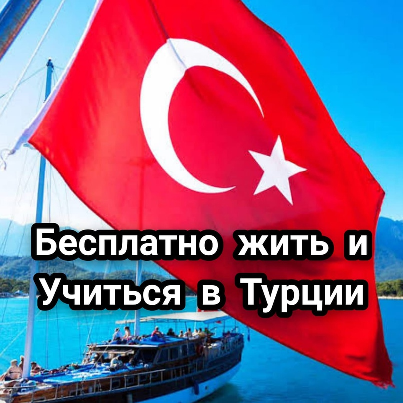 Сейчас в Турции столько наших земляков как будто не за границей находишься. Хвал...