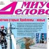 Gazeta Delovoy-Mius