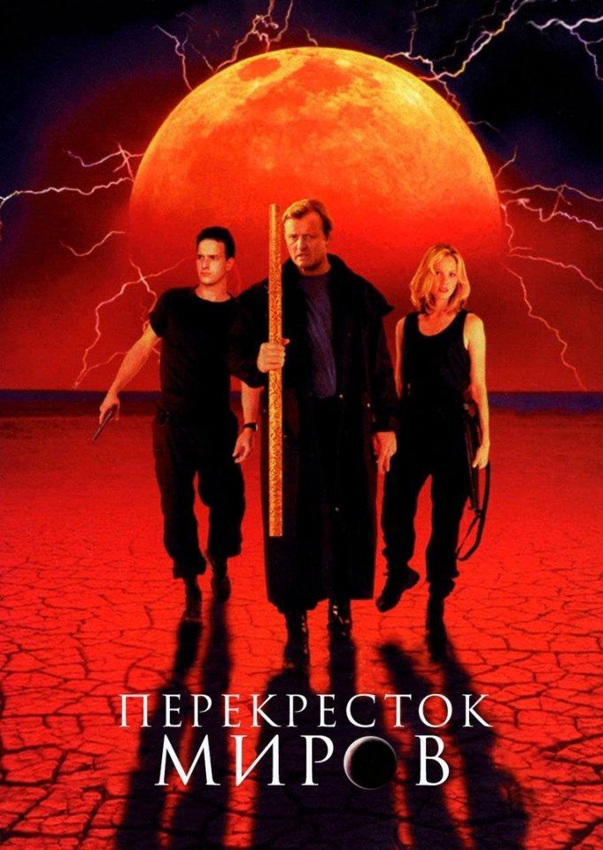 """🆕""""ПЕРЕКРЕСТОК МИРОВ"""" Crossworlds (1996) Страна: США. Жанр: Фэнтази,комедия,боеви..."""