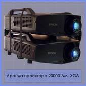 Аренда проектора 20000 Люмен