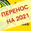Фестиваль Event Fresh 2020 | #eventfresh2020