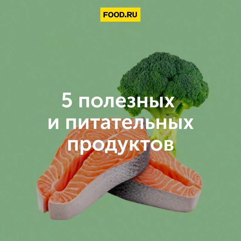 ТОП–5 питательных продуктов 🐠🥦