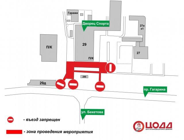Движение возле Дворца спорта в Нижнем Новгороде ограничат 20 октября.  По сведениям городского дептранса, 20 октября... [читать продолжение]