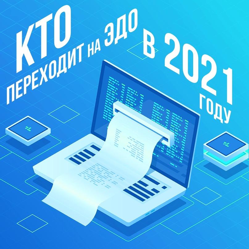 Кто переходит на ЭДО в 2021 году