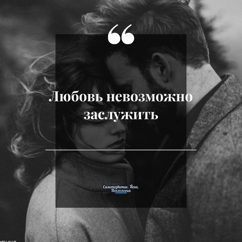 Любовь невозможно заслужить