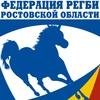 Федерация регби Ростовской области