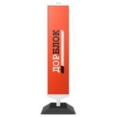 Дорожное ограждение «Солдатик» рекламный на резиновой или пластиковой подставке, двустронний