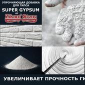 Упрочнитель для гипса SUPER GYPSUM. Превращает гипс в настоящий камень.