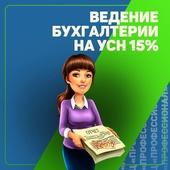 УСН 15% Комплексное ведение бухгалтерии