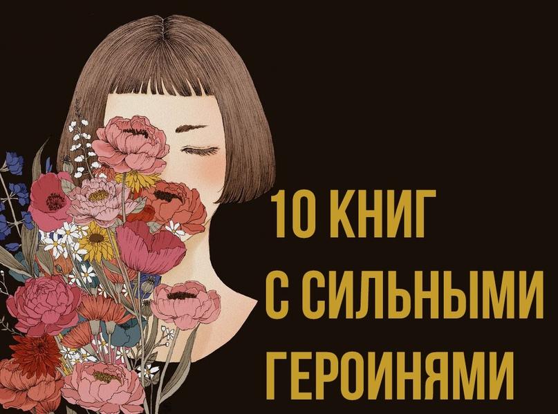 10 книг с сильными героинями
