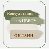 Услуги ОНЛАЙН Консультация по ЦВЕТУ