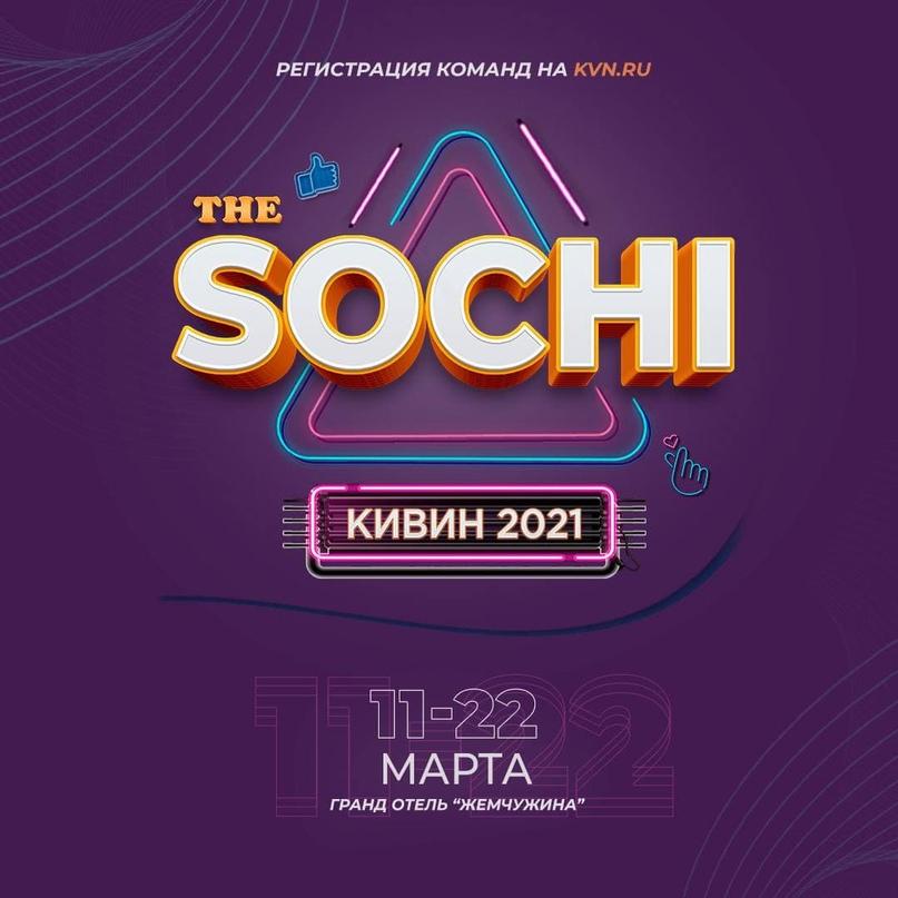 💥 Розыгрыш призов среди команд, которые зарегистрировались на Международный фестиваль «КиВиН-2021»